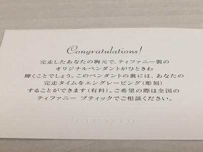 名古屋ウィメンズマラソンフィニッシュでもらえるティファニーの説明書